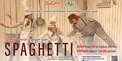 Батида театр: Шпагетти/ Spaghetti хүүхдийн жүжиг