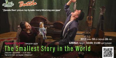 Батида театр: Дэлхийн хамгийн жижиг түүх/ The Smallest Story in the World