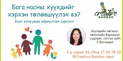 Бага насны хүүхдийг хэрхэн төлөвшүүлэх вэ? Сургалт